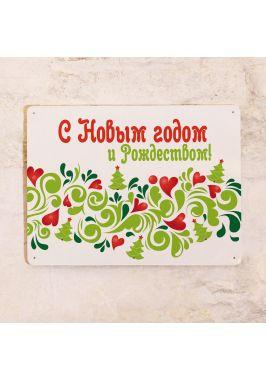 Новогодняя табличка С новым годом и рождеством!