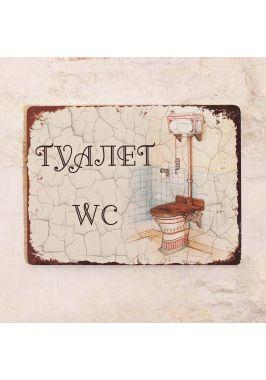 Табличка Туалет/WC винтаж