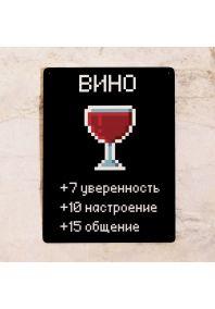 Бонусы вина