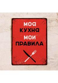Моя кухня, мои правила