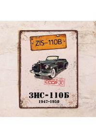 ЗИС-110Б
