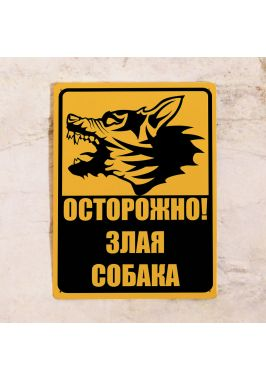 Металлическая табличка Осторожно! Злая собака.
