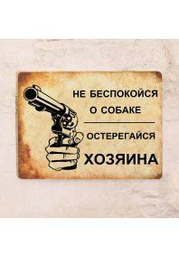 Металлическая табличка  Остерегайся хозяина