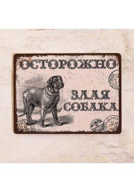 Декоративная табличка Винтажная злая собака