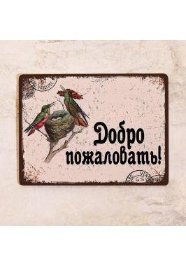 Табличка в стиле прованс Гостеприимные птички