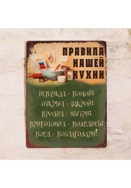 Табличка Правила нашей кухни винтажная