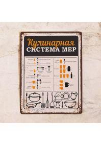 Кулинарная система мер