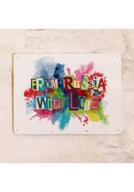 Жестяная табличка From russia with love
