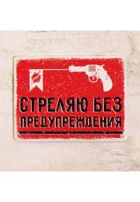Предупреждающая табличка Стреляю