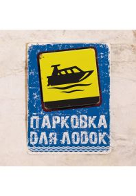 Табличка Парковка для лодок