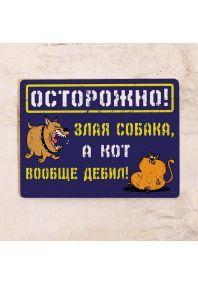 Табличка на забор Злая собака, кот дебил