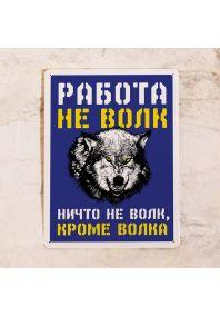 Офисная табличка Работа не волк