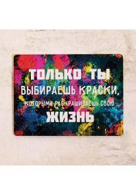 Декоративная табличка Краски