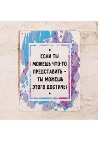 Мотивационная табличка Ты можешь!