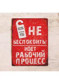 Декоративная табличка Не беспокоить!