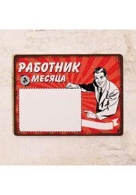 Мотивационная табличка Работник месяца