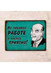 Декоративная табличка Любимая работа