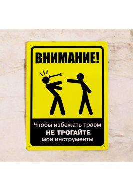 Мотивационная табличка Не трогайте мои инструменты