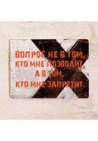 Декоративная табличка Кто мне запретит