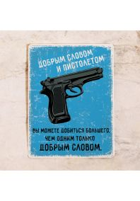 Мотивационная табличка Доброе слово и пистолет