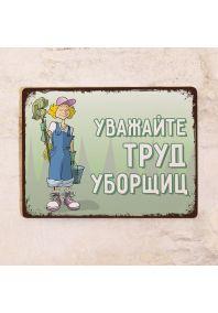 Декоративная табличка Уважайте труд уборщиц