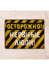 Декоративная табличка Осторожно! Нервные люди!