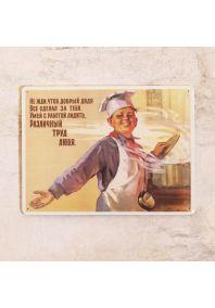 Декоративная табличка Люби труд