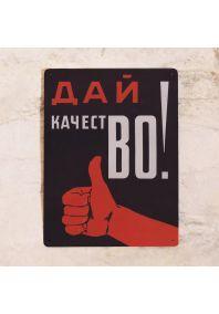 Мотивационная табличка Дай качестВО!