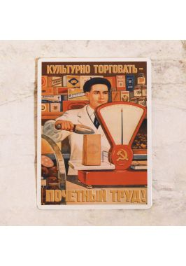 Мотивационная табличка Культурная торговля