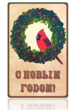 Жестяная табличка С новым Годом