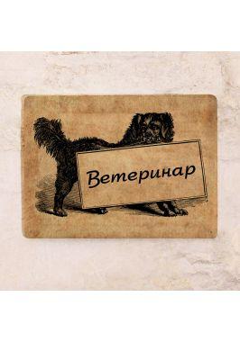 Табличка на кабинет Ветеринар