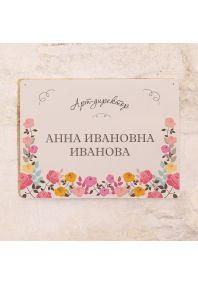 Табличка на кабинет Цветочная рамка на кабинет