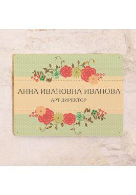 Цветочная табличка на кабинет