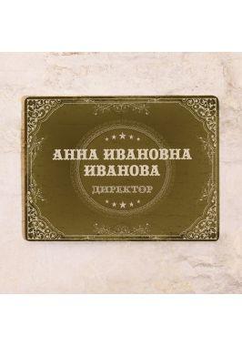 Табличка на кабинет Винтажная табличка на кабинет