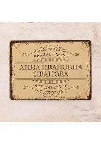 Табличка на дверь Винтаж