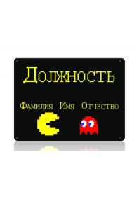 Табличка на кабинет Пиксель