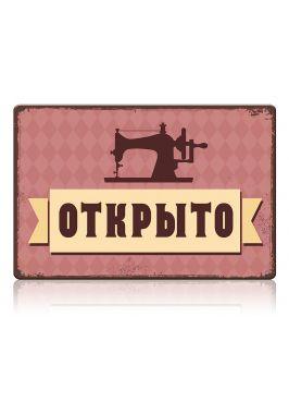 Табличка Открыто Закрыто для швейной мастерской