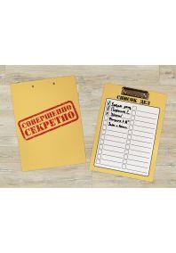Планшет для бумаг Совершенно секретная папка