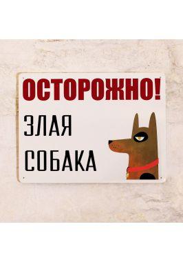 Табличка Осторожно Злая Собака!