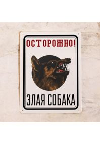 Табличка Очень злая собака