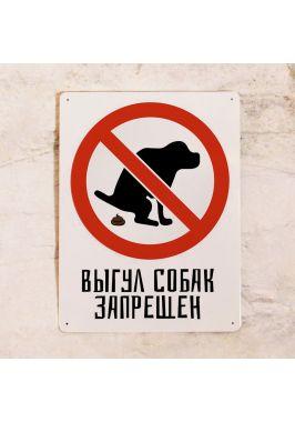Уличная табличка Выгул собак запрещен