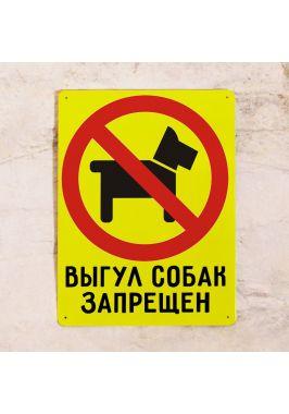 Металлическая табличка Выгул собак запрещен