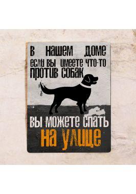 Табличка для тех, кто любит собак