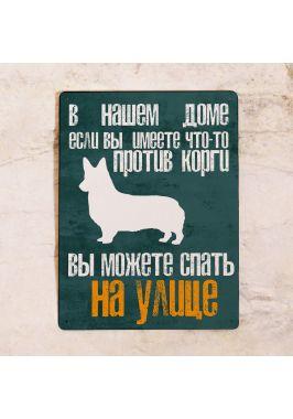 Табличка для тех, кто любит корги