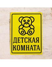 Табличка Детская комната