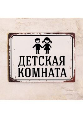 Табличка  на дверь Детская комната