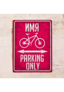 Именная табличка для парковки велосипеда Розовая