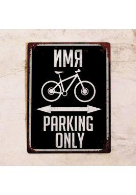 Именная табличка для парковки велосипедаЧерная