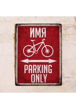 Именная табличка для парковки велосипеда Красная