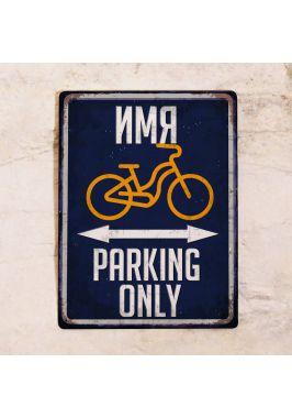 Табличка для парковки велосипеда с именем. Синяя